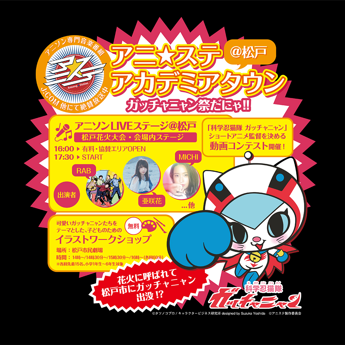 Funs Project 放送局 ニュースfuns Project